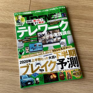 ニッケイビーピー(日経BP)の日経 TRENDY (トレンディ) 2020年 06月号(ビジネス/経済/投資)