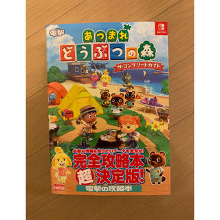 ニンテンドースイッチ(Nintendo Switch)のあつまれどうぶつの森 完全攻略本 コンプリートガイド 任天堂Switch 角川(ゲーム)