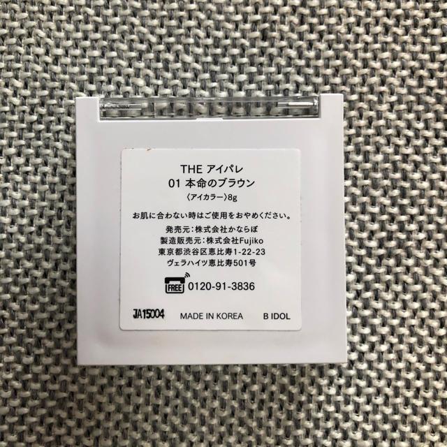 NMB48(エヌエムビーフォーティーエイト)のビーアイドル アイシャドウ 01本命のブラウン コスメ/美容のベースメイク/化粧品(アイシャドウ)の商品写真