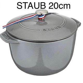 バーミキュラ(Vermicular)のSTAUB ファミリー ライスココット ライスポット グレー 20cm(鍋/フライパン)