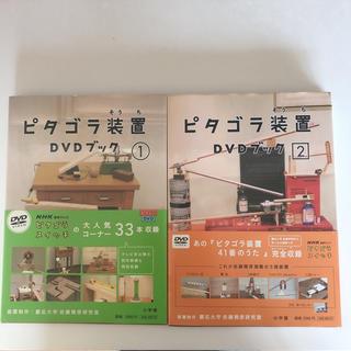 ショウガクカン(小学館)のピタゴラ装置ブック①②セット(DVDなし)(キッズ/ファミリー)
