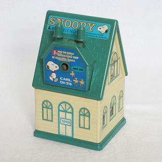 スヌーピー(SNOOPY)の日本製!スヌーピー 鉛筆削り 家型 サンリオ CARL カール CH-216 (その他)