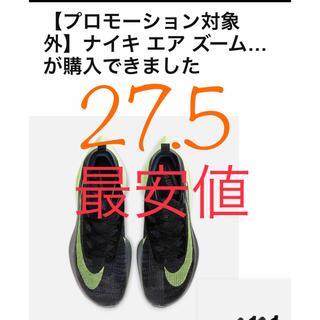ナイキ(NIKE)の27.5  NIKE ナイキ エア ズーム アルファフライ ネクスト%(陸上競技)