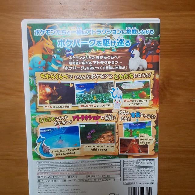 ポケパークWii ~ピカチュウの大冒険~ Wii エンタメ/ホビーのゲームソフト/ゲーム機本体(家庭用ゲームソフト)の商品写真