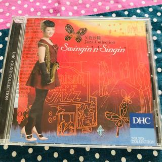 """ディーエイチシー(DHC)の矢野沙織 Jazz Collection""""Swingin'n'Singin'(ジャズ)"""