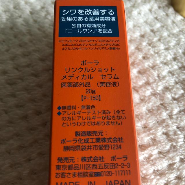 POLA(ポーラ)のポーラ リンクルショット メディカル セラム 20g 残量たっぷり コスメ/美容のスキンケア/基礎化粧品(美容液)の商品写真
