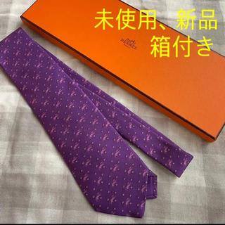 Hermes - エルメス ネクタイ 箱付き 新品、未使用