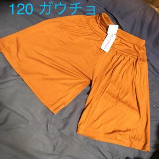 ニシマツヤ(西松屋)の新品 120 ガウチョパンツ 茶色 女の子 夏物(その他)