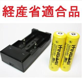 正規容量 18650 リチウムイオン 充電池 2本+急速充電器I25438(ライト/ランタン)