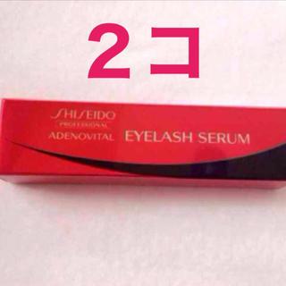 シセイドウ(SHISEIDO (資生堂))の◇2個 アデノバイタル アイラッシュセラム(まつ毛美容液)