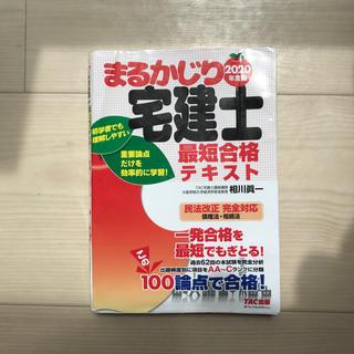 まるかじり宅建士最短合格テキスト 2020年度版(資格/検定)