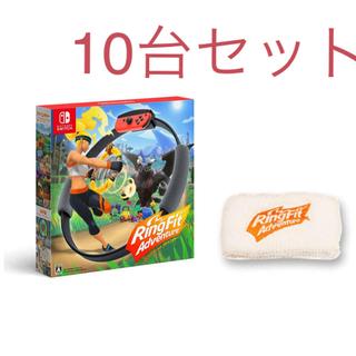 Nintendo Switch - リングフィットアドベンチャー 10台