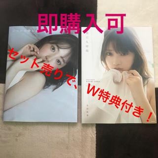 乃木坂46 - 堀未央奈/与田祐希 写真集セット