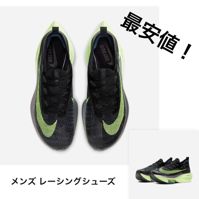NIKE(ナイキ)の最安値 ナイキ エア ズーム アルファフライ ネクスト% 27.0 メンズの靴/シューズ(スニーカー)の商品写真