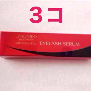 シセイドウ(SHISEIDO (資生堂))の◇3個 アデノバイタル アイラッシュセラム(まつ毛美容液)