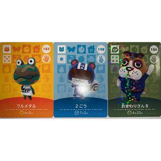 ニンテンドウ(任天堂)のどうぶつの森 amiiboカード 新品未使用 フルメタル、2ごう、おまわりさんB(カード)
