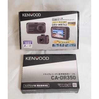 ケンウッド(KENWOOD)の新品未開封 ケンウッド 前後2カメラドライブレコーダー DRV-MR740(車内アクセサリ)
