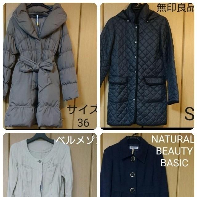 NATURAL BEAUTY BASIC(ナチュラルビューティーベーシック)のレディース アウター まとめ売り レディースのジャケット/アウター(ダウンコート)の商品写真