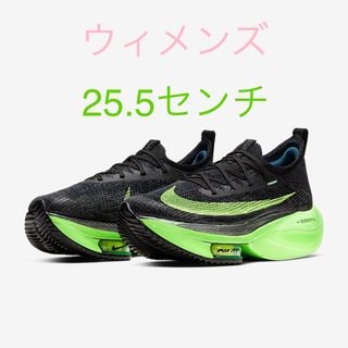 NIKE - NIKE AIR ZOOM ALPHAFLY NEXT % ウィメンズ 25.5
