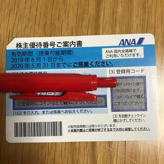 ANA(全日本空輸) - 株主優待 ANA 期限2020:11/30