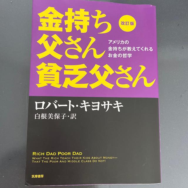 金持ち父さん貧乏父さん アメリカの金持ちが教えてくれるお金の哲学 改訂版 エンタメ/ホビーの本(ビジネス/経済)の商品写真