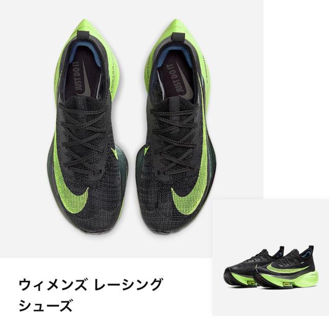 NIKE(ナイキ)のNIKE AIR ZOOM ALPHAFLY NEXT % ウィメンズ 25.5 レディースの靴/シューズ(スニーカー)の商品写真
