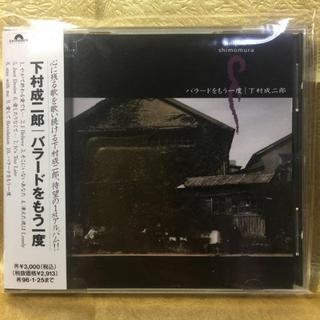 下村成二郎/バラードをもう一度(ポップス/ロック(邦楽))