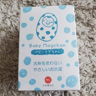 ベビーマグちゃん 1個 新品未使用(洗剤/柔軟剤)