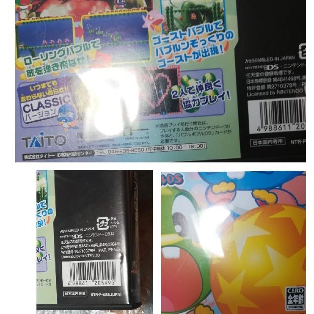 ニンテンドーDS(ニンテンドーDS)の【プレミア】バブルボブルDS ケース、説明書付き エンタメ/ホビーのゲームソフト/ゲーム機本体(携帯用ゲームソフト)の商品写真