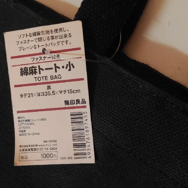 MUJI (無印良品)(ムジルシリョウヒン)の未使用⭐MUJI綿麻トートバッグ小 レディースのバッグ(トートバッグ)の商品写真