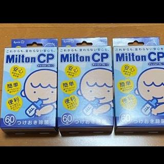 Milton CP180錠(約半年分)+おまけ付(食器/哺乳ビン用洗剤)