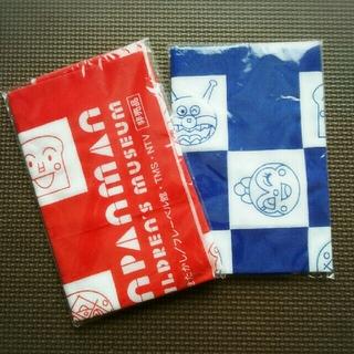 アンパンマン - アンパンマンミュージアム限定 手ぬぐい 赤 青 2枚セット 非売品