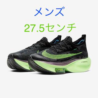 NIKE - NIKE AIR ZOOM ALPHAFLY NEXT % メンズ 27.5