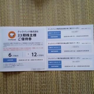 クックパッド 株主優待プレミアムサービス12ヶ月無料紹介クーポン3枚6ヶ月
