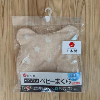 ニシマツヤ(西松屋)のベビー枕 新品未使用(枕)