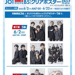JO1 クリアポスター 5種類(アイドルグッズ)