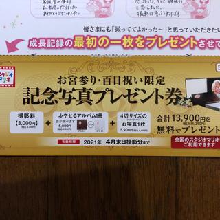 キタムラ(Kitamura)のスタジオマリオ 記念写真プレゼント券(キッズ/ファミリー)