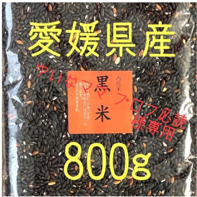 ゆいなママ プロフ必読様専用 黒米(古代米)  愛媛県産 800g 食品/飲料/酒の食品(米/穀物)の商品写真