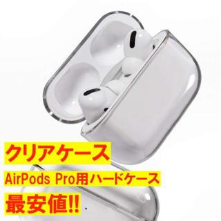 Airpods pro クリアケース 最安値 ハードタイプ(その他)