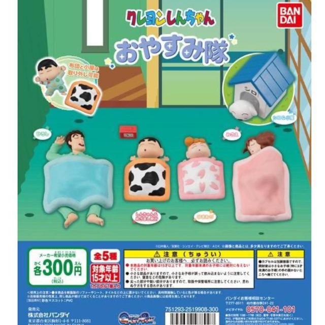 クレヨンしんちゃん おやすみ隊 全5種セット エンタメ/ホビーのおもちゃ/ぬいぐるみ(キャラクターグッズ)の商品写真