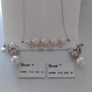 ルネ(René)のルネ★ネックレスとイヤリング セット(ネックレス)