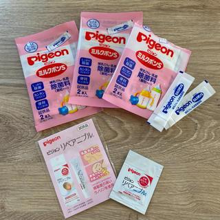 ピジョン(Pigeon)のピジョン ミルクポン リペアニプル 試供品(哺乳ビン用消毒/衛生ケース)
