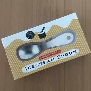 とろけて食べごろアイススプーン グレー(カトラリー/箸)