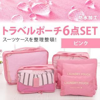 トラベルポーチ 6点セット ピンク コスメ メンズ 大容量 衣類 旅行 ポーチ