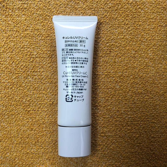 Curel(キュレル)の【Curel】UVクリーム SPF30 PA++ 顔用 コスメ/美容のベースメイク/化粧品(化粧下地)の商品写真