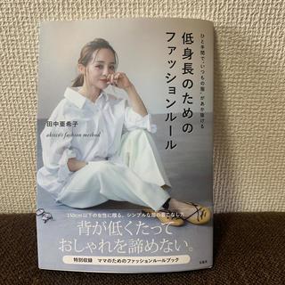 """ひと手間で""""いつもの服""""があか抜ける低身長のためのファッションルール akiic"""