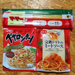 ニッシンセイフン(日清製粉)の新品未開封マ・マースパゲティ300gペペロンチーノ&ミートソースパスタセット(レトルト食品)