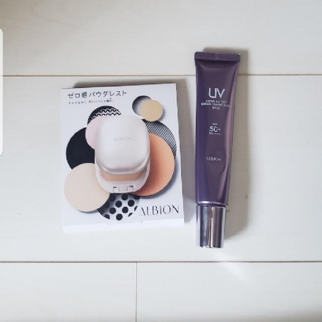 ALBION(アルビオン)のアルビオンスーパーUVカットリペアパーフェクションベース コスメ/美容のベースメイク/化粧品(化粧下地)の商品写真