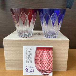 【新品・未使用】江戸切子 多目的グラス(グラス/カップ)