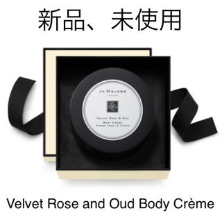 Jo Malone - ジョーマローン Velvet Rose and Oud Body Crème